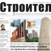 Вестник Строител брой #01 от 2009г.