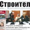 Вестник Строител брой #04 от 2009г.