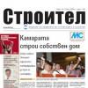 Вестник Строител брой #14 от 2009г.