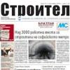 Вестник Строител брой #27 от 2009г.
