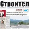 Вестник Строител брой #33 от 2009г.