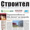 Вестник Строител брой #01 от 2010г.