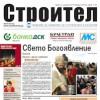 Вестник Строител брой #02 от 2010г.