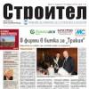 Вестник Строител брой #03 от 2010г.