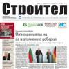 Вестник Строител брой #05 от 2010г.