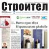 Вестник Строител брой #09 от 2010г.