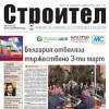 Вестник Строител брой #10 от 2010г.