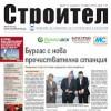 Вестник Строител брой #11 от 2010г.