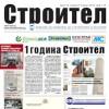 Вестник Строител брой #15 от 2010г.