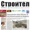 Вестник Строител брой #22 от 2010г.