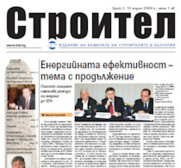 Вестник Строител брой #02 от 2009г.