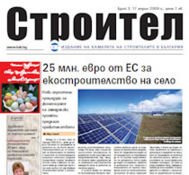 Вестник Строител брой #03 от 2009г.