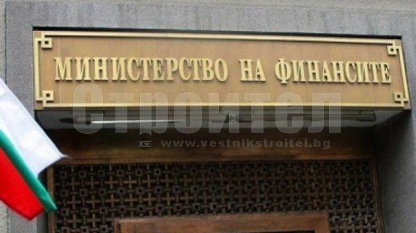 министерство на финансите