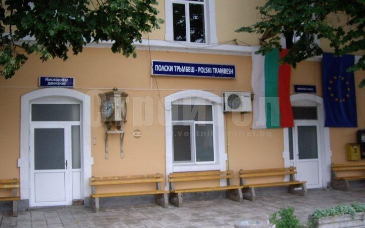 gara Polski trambesh